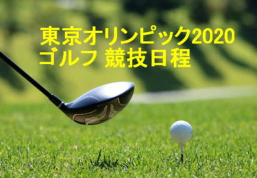 東京オリンピック2020ゴルフ 競技日程一覧!会場アクセスと開始時間も