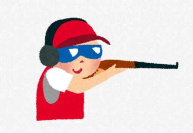 東京オリンピック2020射撃競技日程一覧!会場アクセスと開始時間