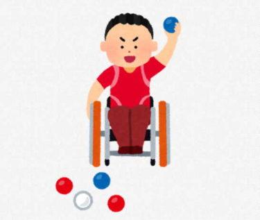 東京パラリンピック2020ボッチャ競技日程一覧!会場と開始時間も