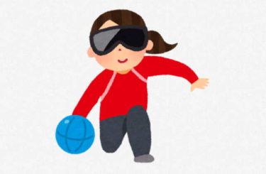 東京パラリンピック2020ゴールボール競技日程一覧!会場と開始時間も