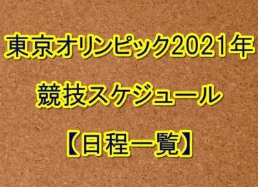 東京オリンピック2021年の競技スケジュール【日程一覧表】