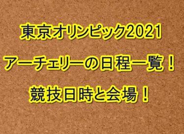東京オリンピック2021アーチェリーの日程一覧!競技日時と会場!