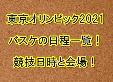 東京オリンピック2021バスケの日程一覧!競技日時と会場!