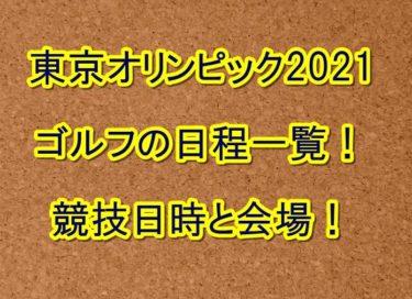 東京オリンピック2021ゴルフの日程一覧!競技日時と会場!