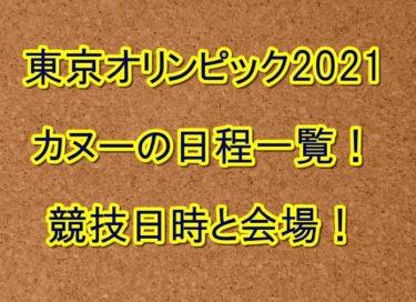 東京オリンピック2021カヌーの日程一覧!競技日時と会場!