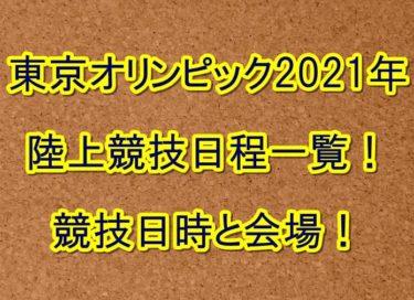 東京オリンピック2021年の陸上競技日程一覧!競技スケジュールの日時と会場!