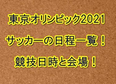 東京オリンピック2021サッカーの日程一覧!競技日時と会場!