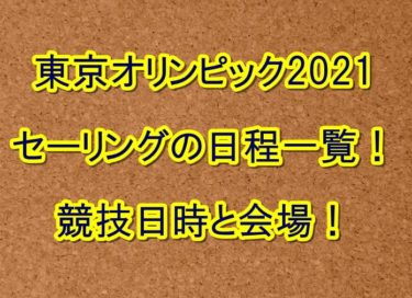 東京オリンピック2021セーリングの日程一覧!競技日時と会場!