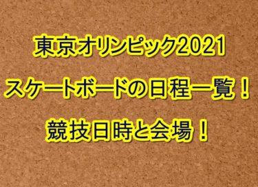 東京オリンピック2021スケートボードの日程一覧!競技日時と会場!