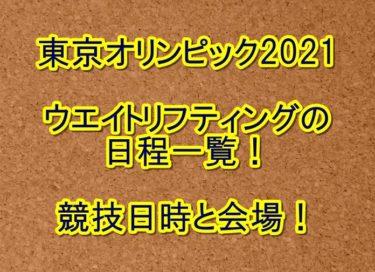 東京オリンピック2021ウエイトリフティングの日程一覧!競技日時と会場!