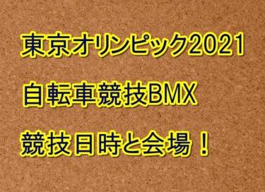 東京オリンピック2021自転車競技BMXの日程一覧!競技日時と会場!