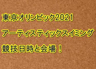 東京オリンピック2021アーティスティックスイミングの日程一覧!競技日時と会場!