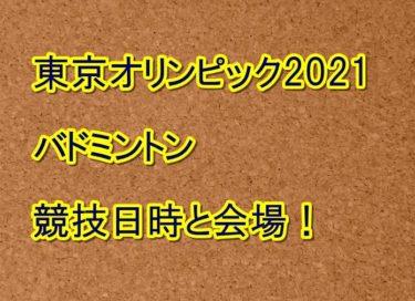 東京オリンピック2021バドミントンの日程一覧!競技日時と会場!