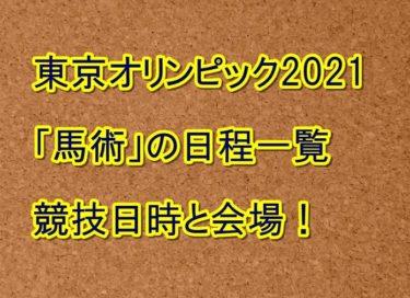 東京オリンピック2021馬術の日程一覧!競技日時と会場!