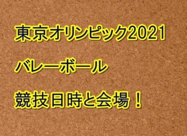 東京オリンピック2021バレーボールの日程一覧!競技日時と会場!
