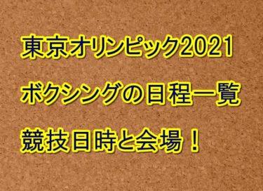 東京オリンピック2021ボクシングの日程一覧!競技日時と会場!