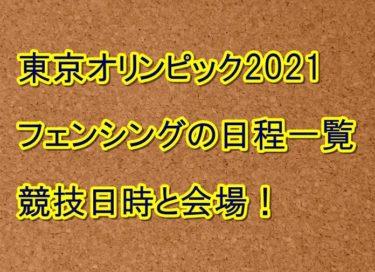 東京オリンピック2021フェンシングの日程一覧!競技日時と会場!