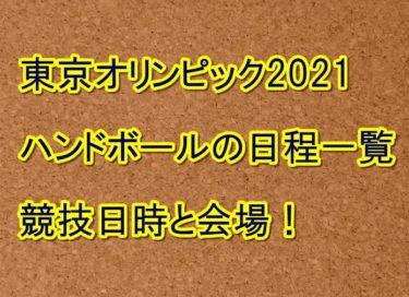 東京オリンピック2021ハンドボールの日程一覧!競技日時と会場!