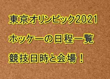 東京オリンピック2021ホッケーの日程一覧!競技日時と会場!