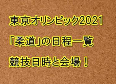 東京オリンピック2021柔道の日程一覧!競技日時と会場!