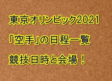 東京オリンピック2021空手の日程一覧!競技日時と会場!