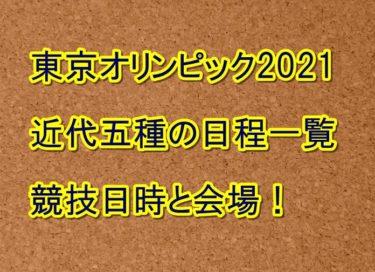 東京オリンピック2021近代五種の日程一覧!競技日時と会場!