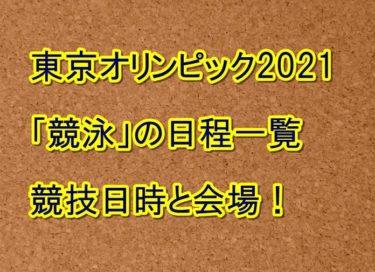 東京オリンピック2021競泳の日程一覧!競技日時と会場!