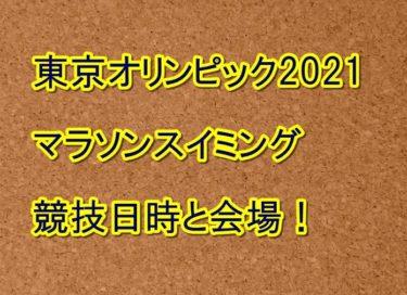 東京オリンピック2021マラソンスイミングの日程一覧!競技日時と会場!