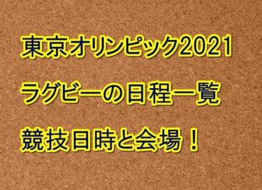 東京オリンピック2021ラグビーの日程一覧!競技日時と会場!