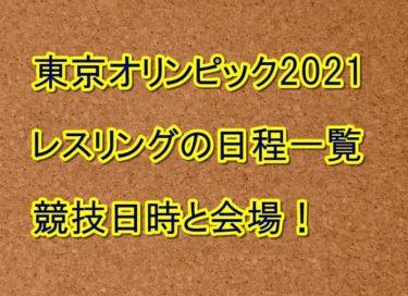 東京オリンピック2021レスリングの日程一覧!競技日時と会場!