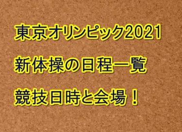東京オリンピック2021新体操の日程一覧!競技日時と会場!