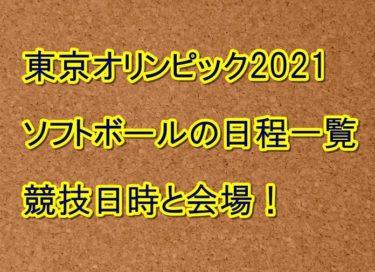 東京オリンピック2021ソフトボールの日程一覧!競技日時と会場!