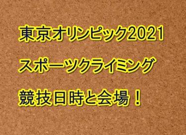 東京オリンピック2021スポーツクライミングの日程一覧!競技日時と会場!