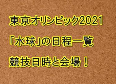 東京オリンピック2021水球の日程一覧!競技日時と会場!