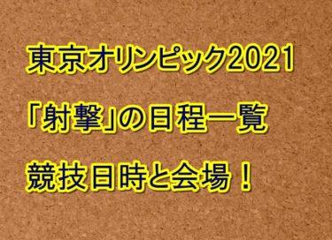 東京オリンピック2021射撃の日程一覧!競技日時と会場!