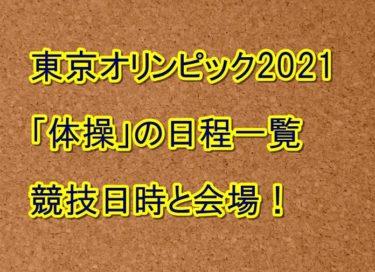 東京オリンピック2021体操競技の日程一覧!競技日時と会場!