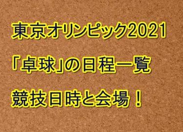 東京オリンピック2021卓球の日程一覧!競技日時と会場!