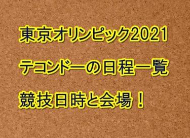 東京オリンピック2021テコンドーの日程一覧!競技日時と会場!
