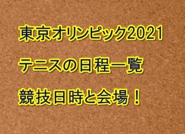 東京オリンピック2021テニスの日程一覧!競技日時と会場!