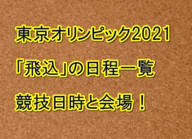 東京オリンピック2021飛込の日程一覧!競技日時と会場!