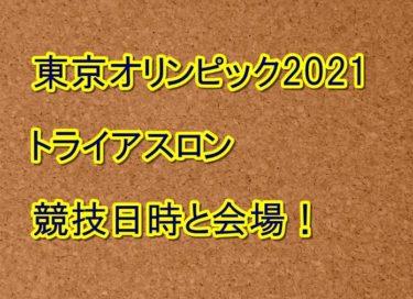 東京オリンピック2021トライアスロンの日程一覧!競技日時と会場!