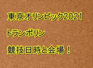 東京オリンピック2021トランポリンの日程一覧!競技日時と会場!
