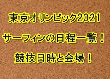 東京オリンピック2021サーフィンの日程一覧!競技日時と会場!