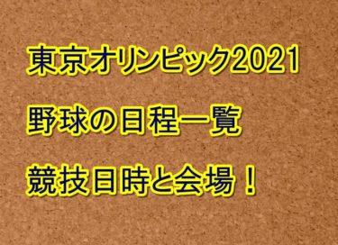 東京オリンピック2021野球の日程一覧!競技日時と会場!