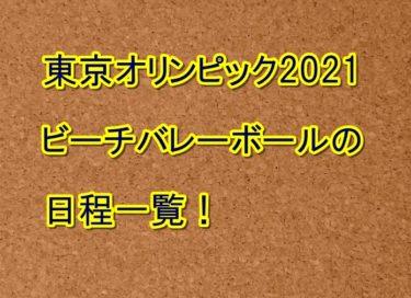 東京オリンピック2021ビーチバレーボールの日程一覧!競技日時と会場!